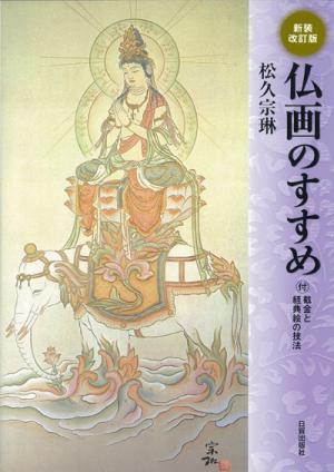 仏画のすすめ【新装改訂版】 松久宗琳(著)