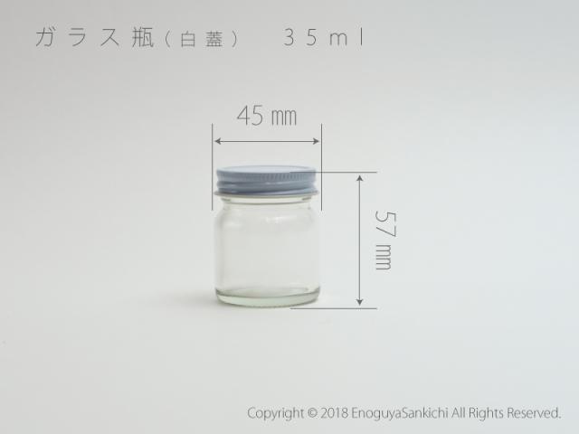 ガラス瓶 (白蓋)35ml