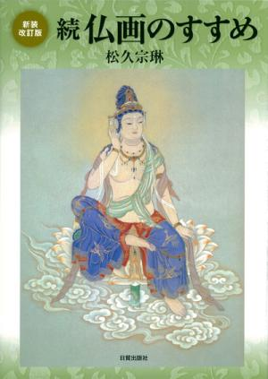 続 仏画のすすめ【新装改訂版】 松久宗琳(著)
