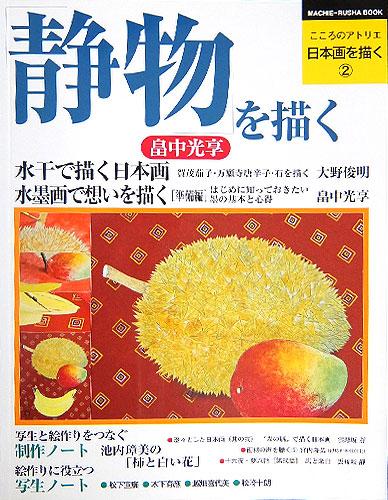 こころのアトリエ『日本画を描く』 第2巻「静物を描く」