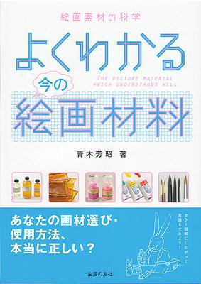 絵画素材の科学 よくわかる今の絵画材料 青木芳昭 (著)