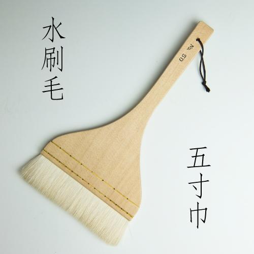 水刷毛 (5寸)