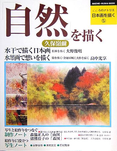 こころのアトリエ『日本画を描く』 第5巻「自然を描く」