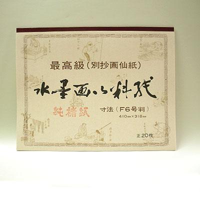 [水墨画御料紙] 手漉純楮紙 F6判 (20枚綴り)