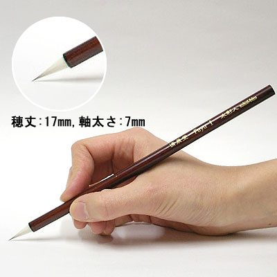 清晨堂の水彩筆 【水彩人】  Fuyu(ふゆ) No.1