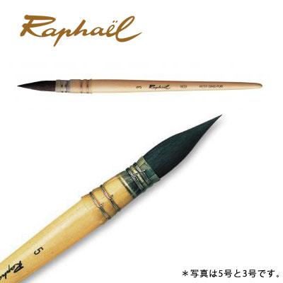 ラファエル水彩筆【803】 2号(穂巾:9mm)