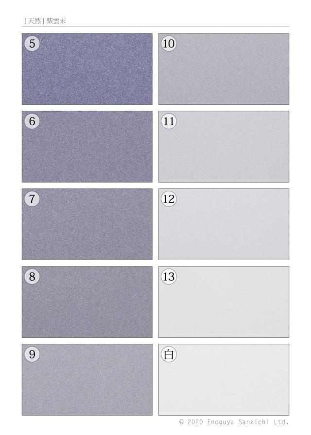 [天然] 紫雲末