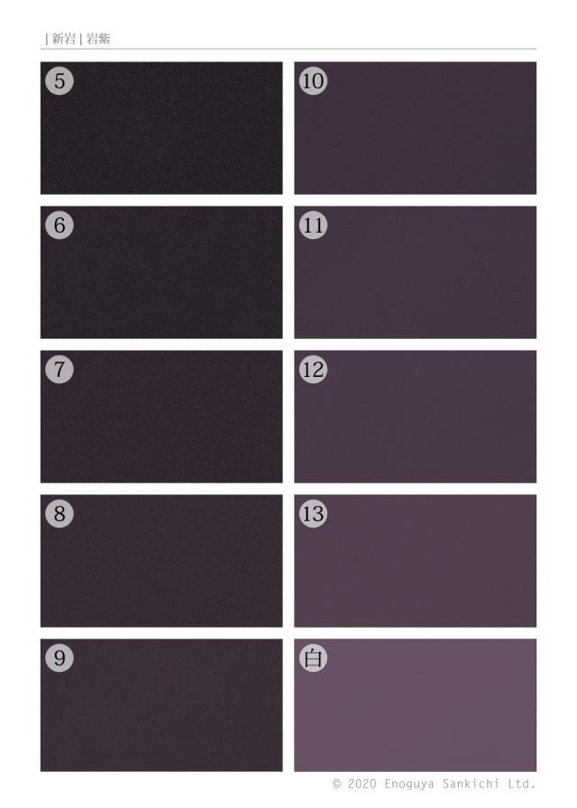[新岩] 岩紫