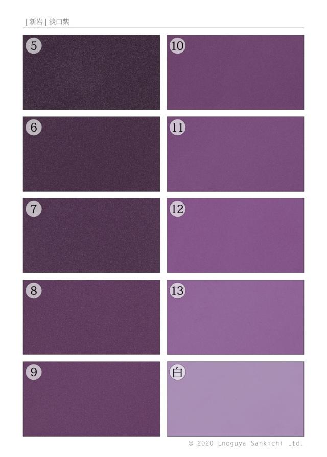 [新岩] 淡口紫