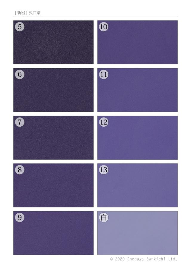 [新岩] 藤紫
