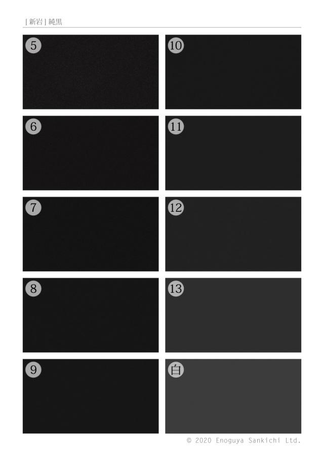 [新岩] 純黒