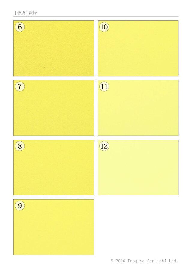 [新岩] 黄緑