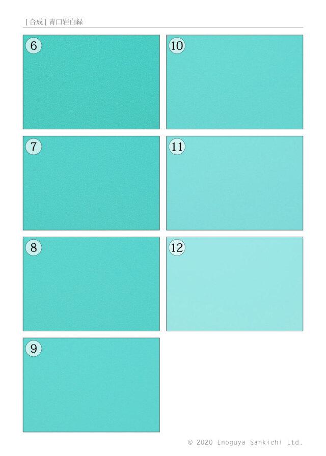 [合成] 青口岩白緑