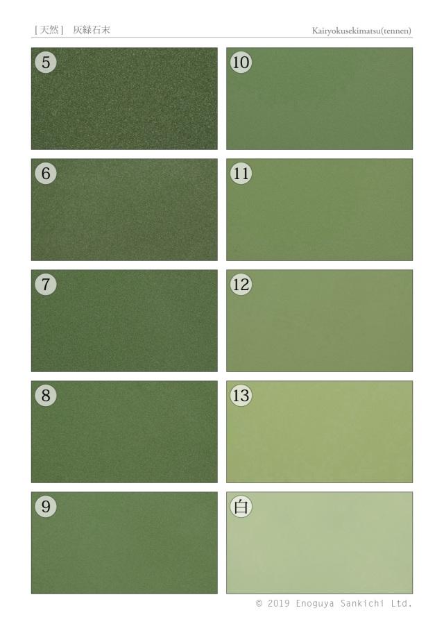 [天然] 灰緑石末