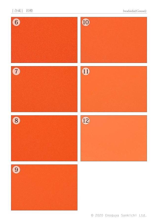 [合成] 岩橙