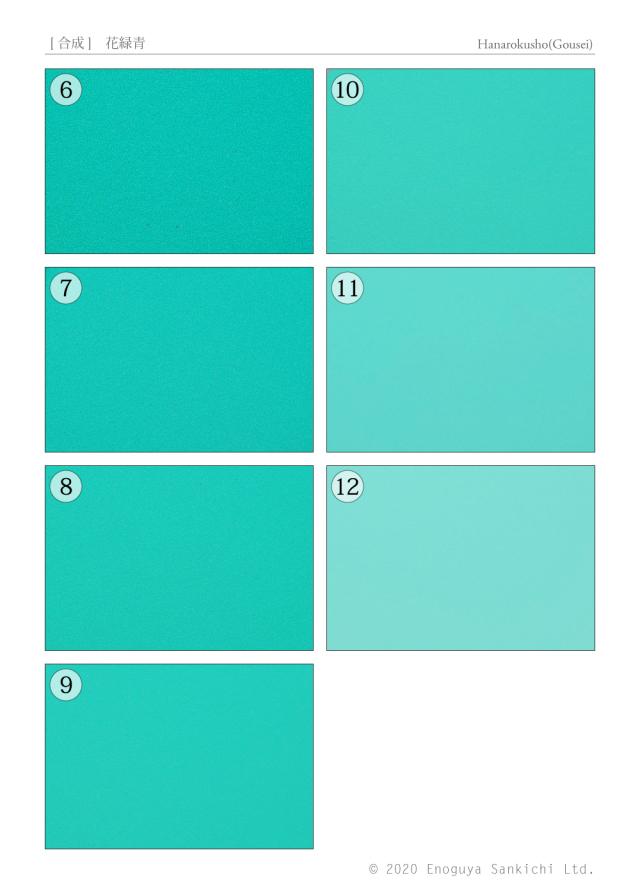 [合成] 花緑青