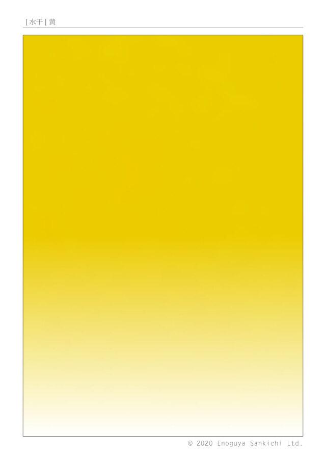 [水干] 黄