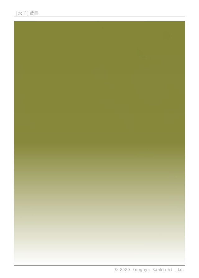 [水干] 黄草