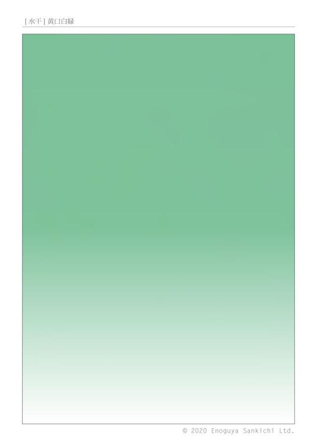 [水干] 黄口白緑