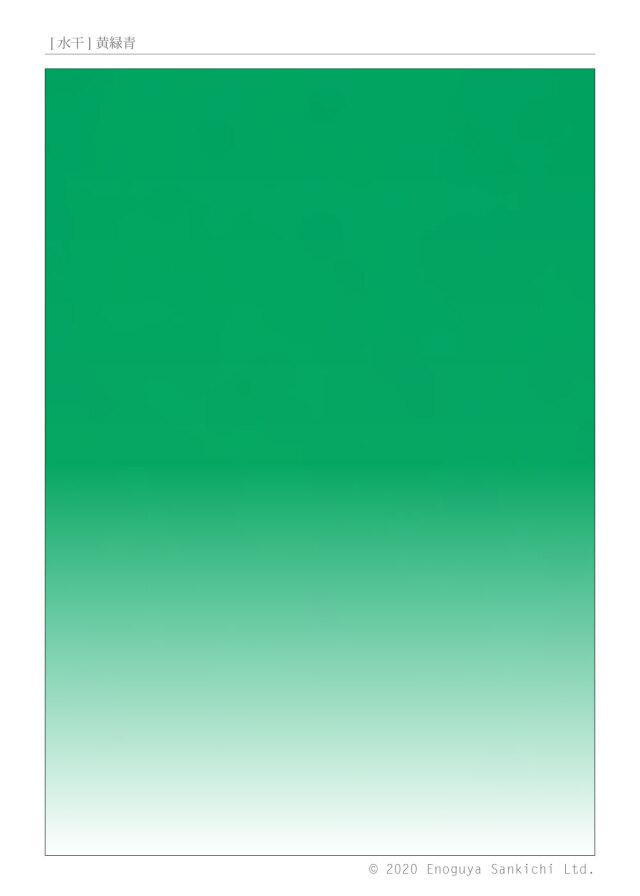 [水干] 黄緑青