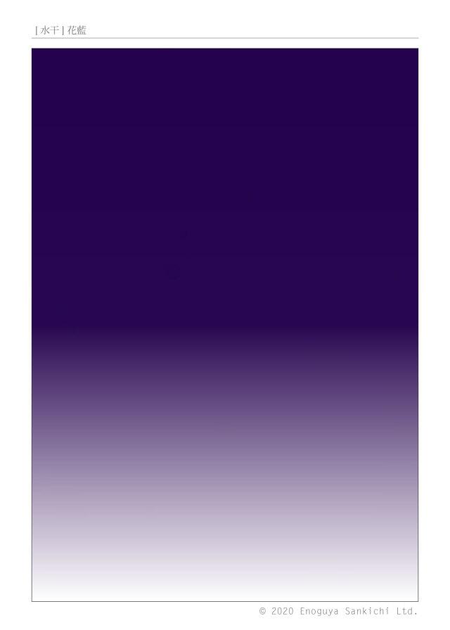 [水干] 花藍