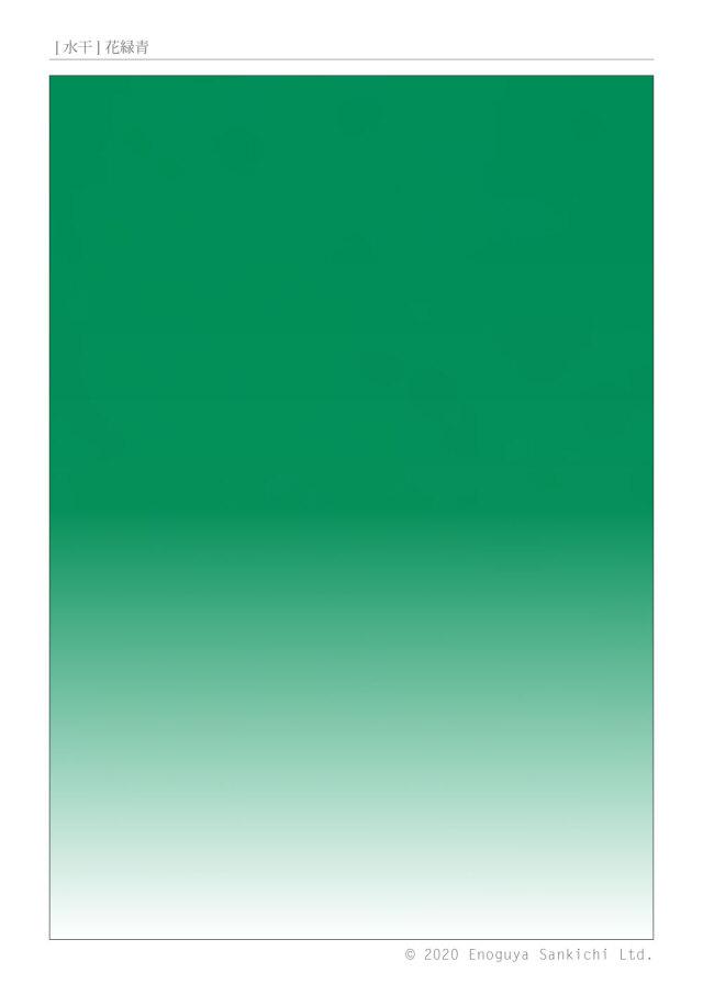 [水干] 花緑青