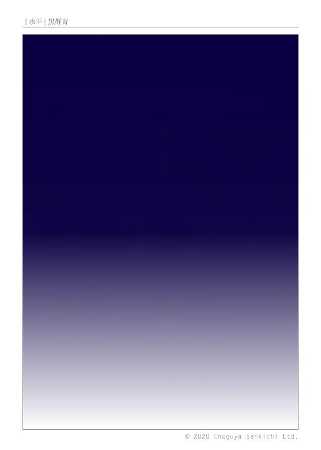 [水干] 黒群青