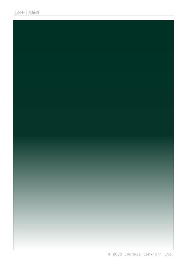 [水干] 黒緑青