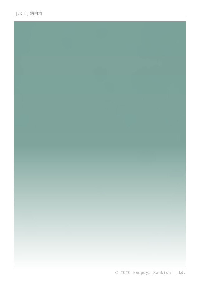 [水干] 錆白緑