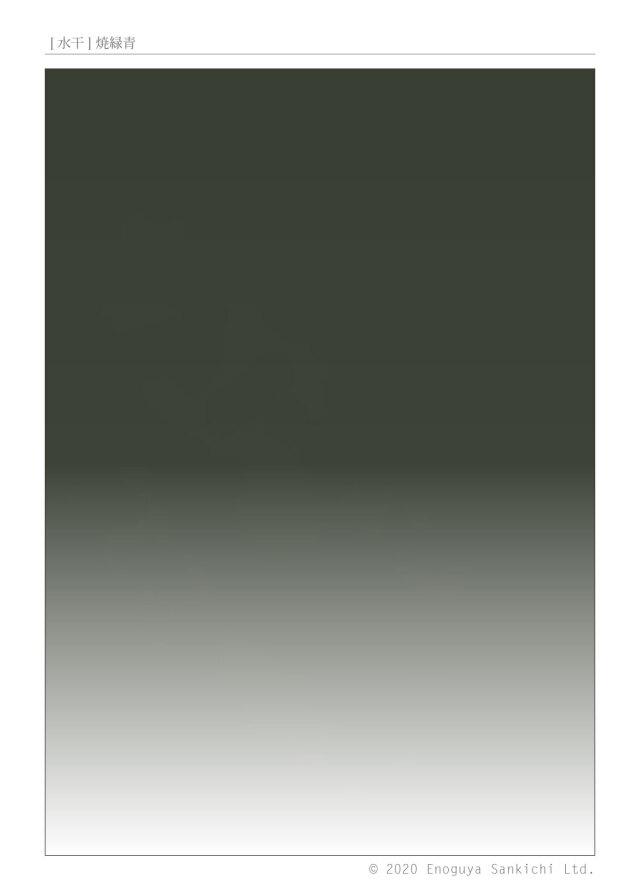 [水干] 焼緑青