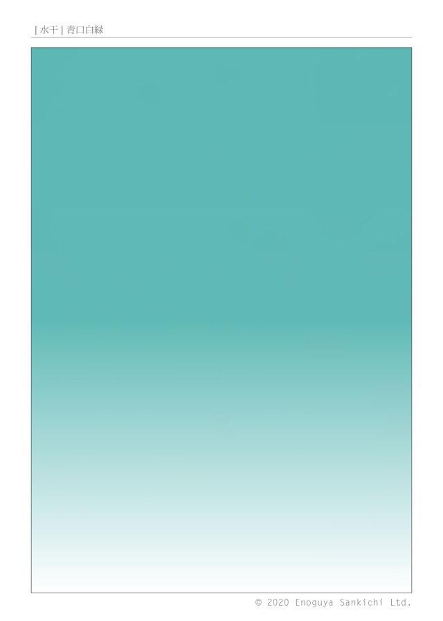 [水干] 青口白緑