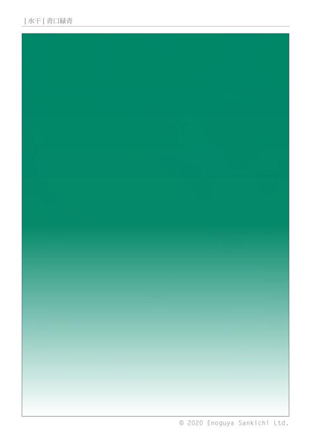 [水干] 青口緑青