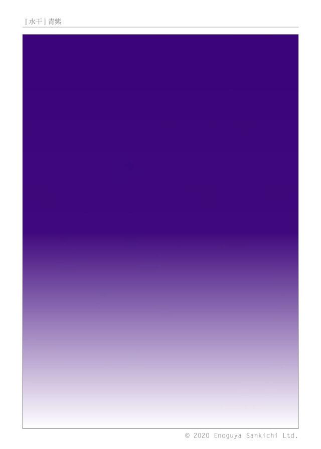 [水干] 青紫
