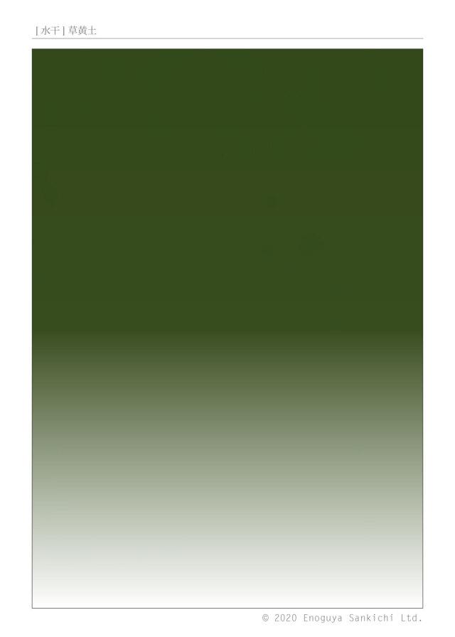 [水干] 草黄土