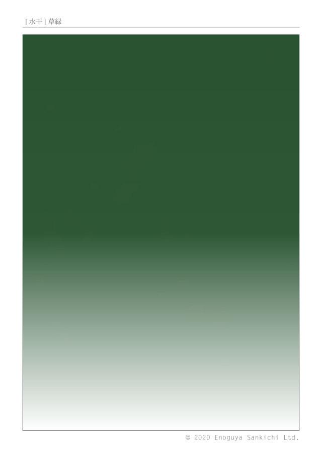 [水干] 草緑