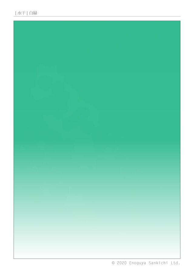 [水干] 白緑