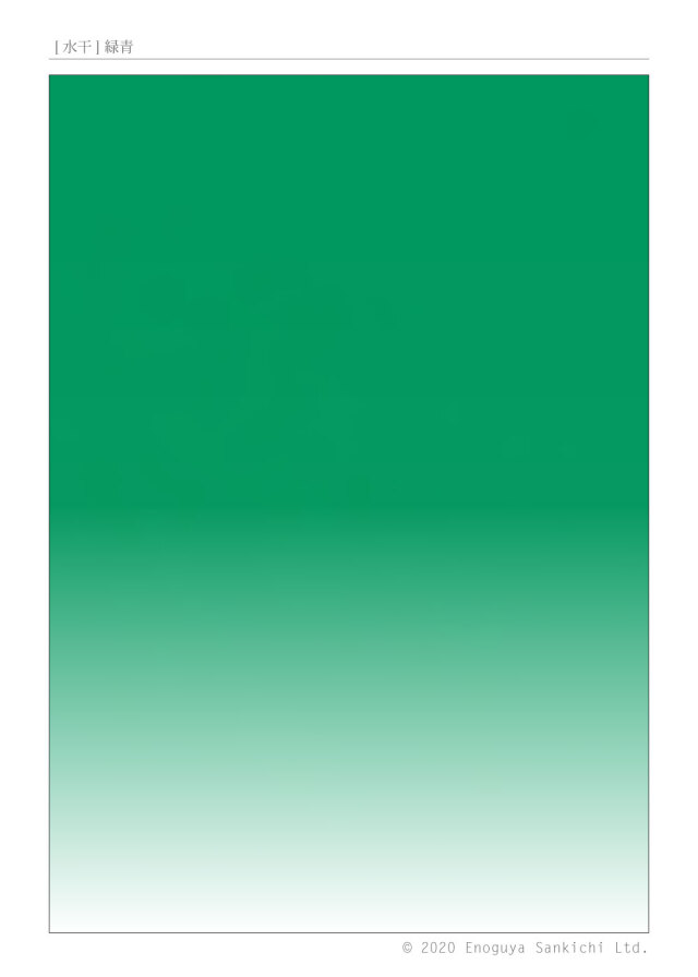 [水干] 緑青