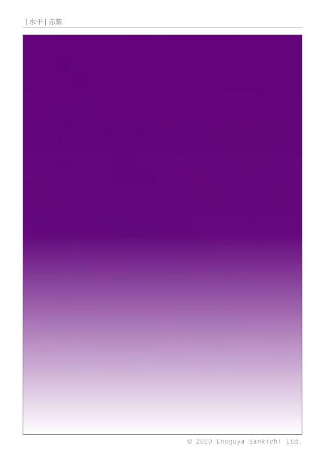 [水干] 赤紫