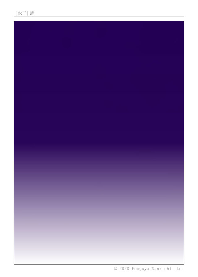 [水干] 藍