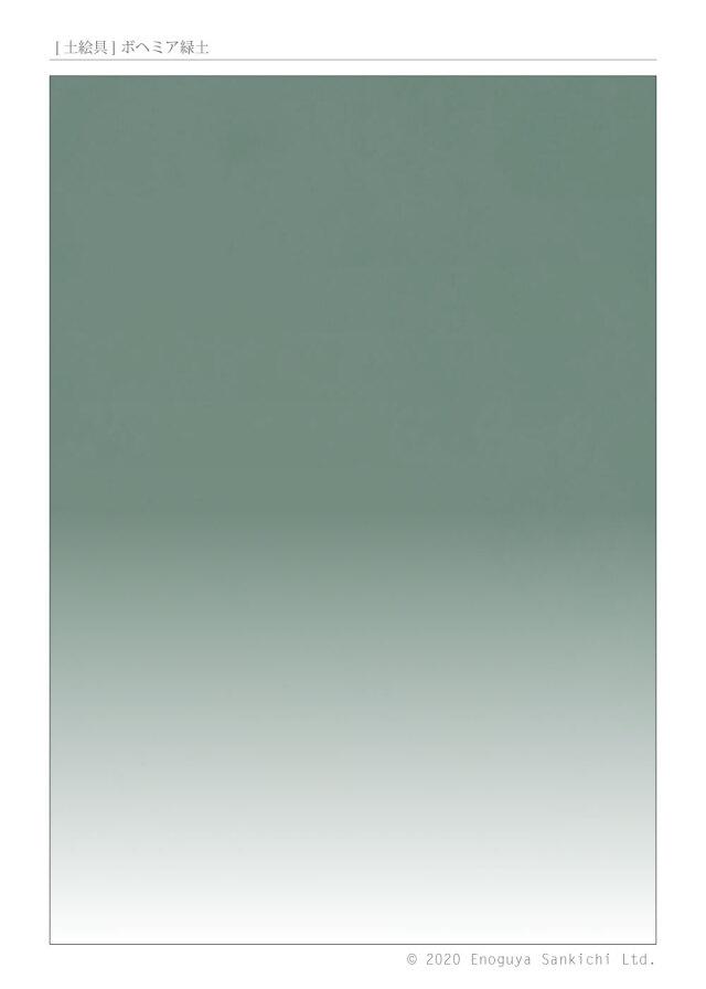 [土絵] ボへミア緑土