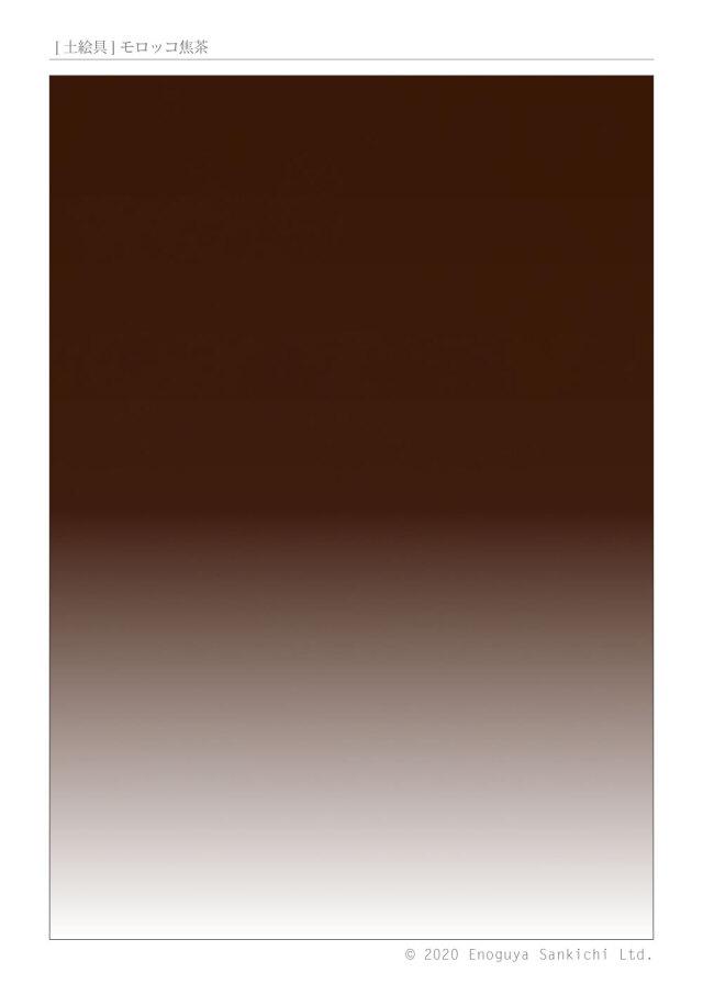 [土絵] モロッコ焦茶