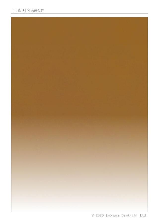 [土絵] 独逸黄金茶