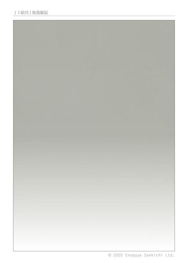 [土絵] 独逸銀鼠