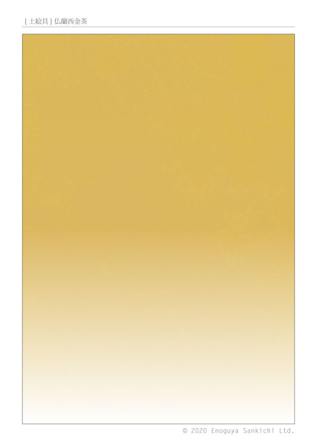 [土絵] 仏蘭西金茶