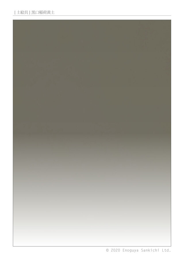 [土絵] 黒口稲荷黄土