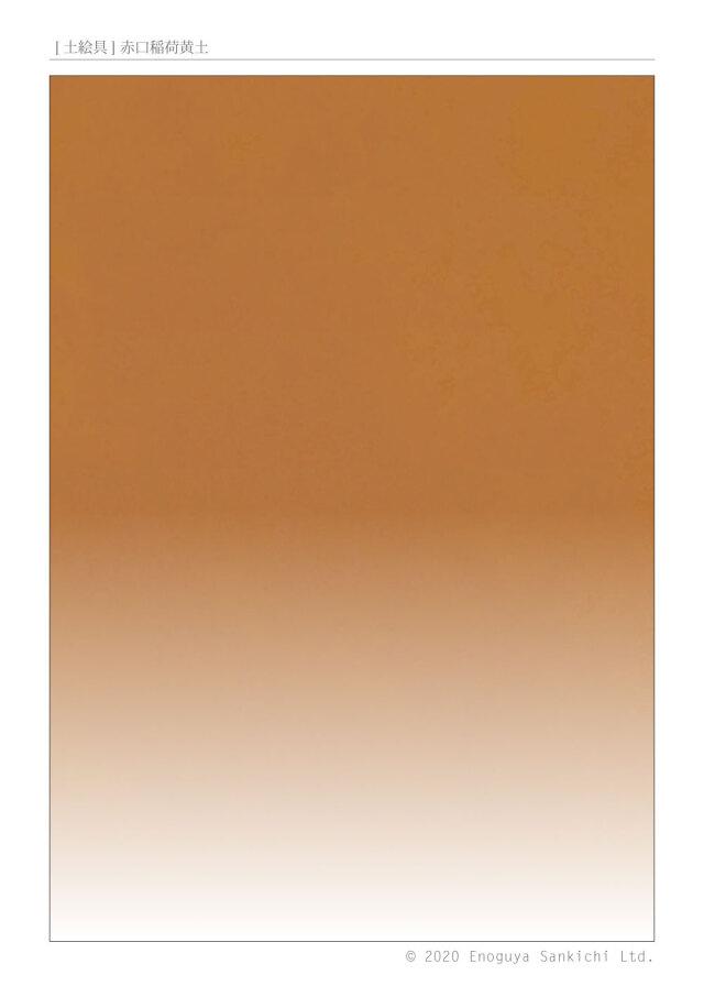 [土絵] 赤口稲荷黄土