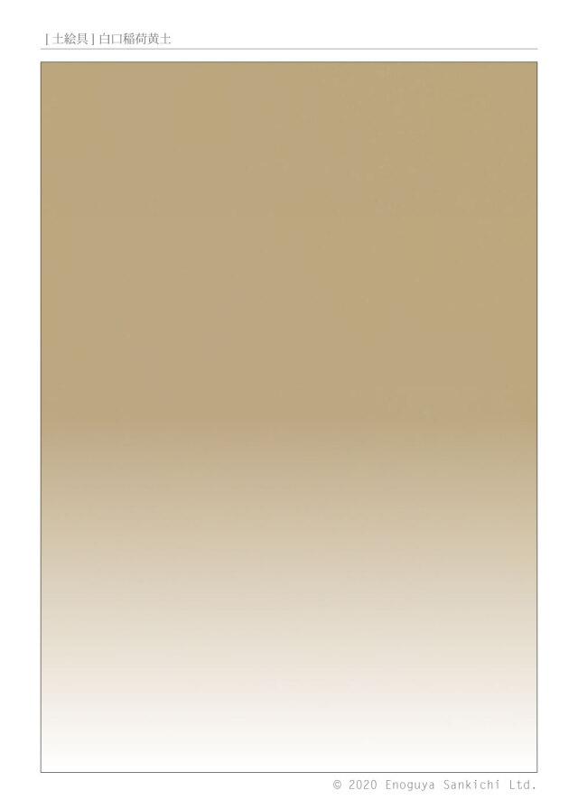 [土絵] 白口稲荷黄土