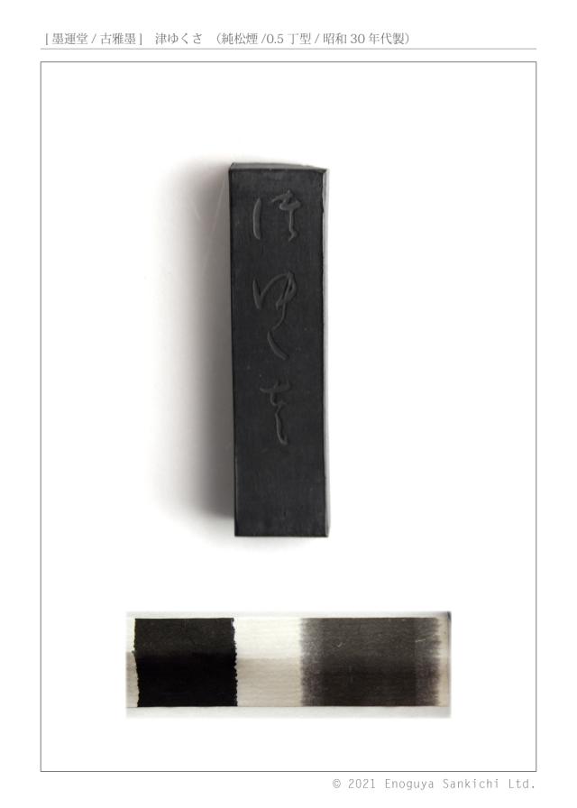 [墨運堂/古雅墨] 津ゆくさ (純松煙/0.5丁型/昭和30年代製)