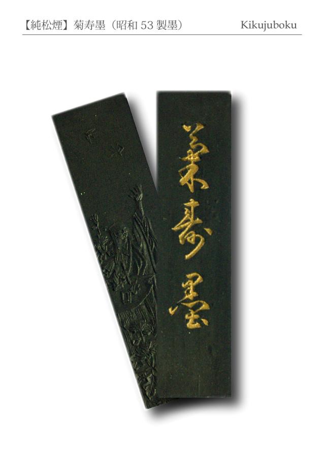 【純松煙】菊寿墨(昭和53製墨)*在庫希少