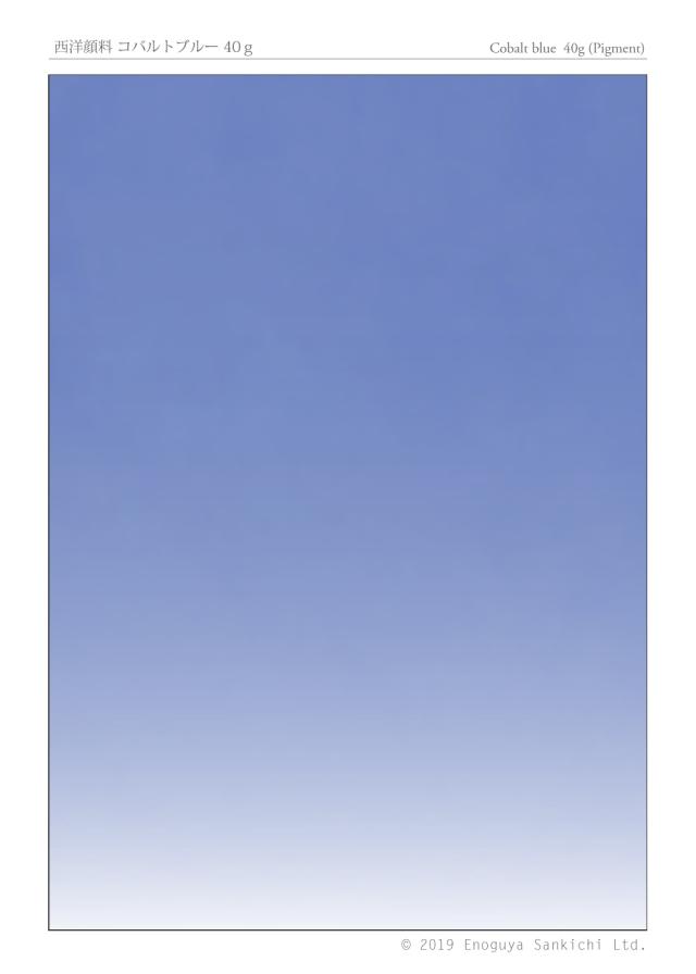 西洋顔料 コバルトブルー 40g